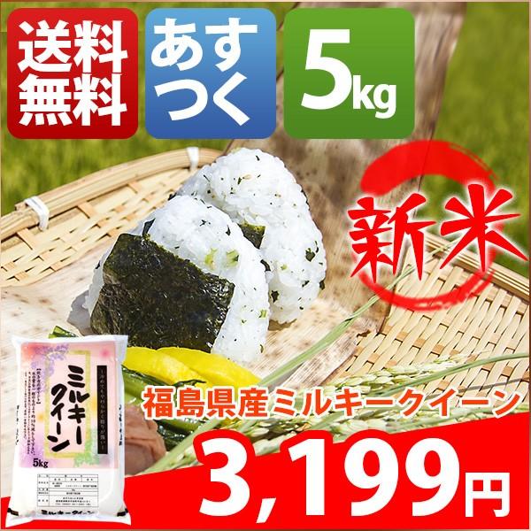 お米 5kg 安い 1等米 福島県 白米 ミルキークイー...