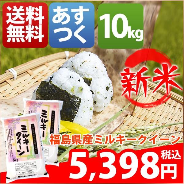 お米 10kg 安い 1等米 福島県 白米 新米 ミルキー...