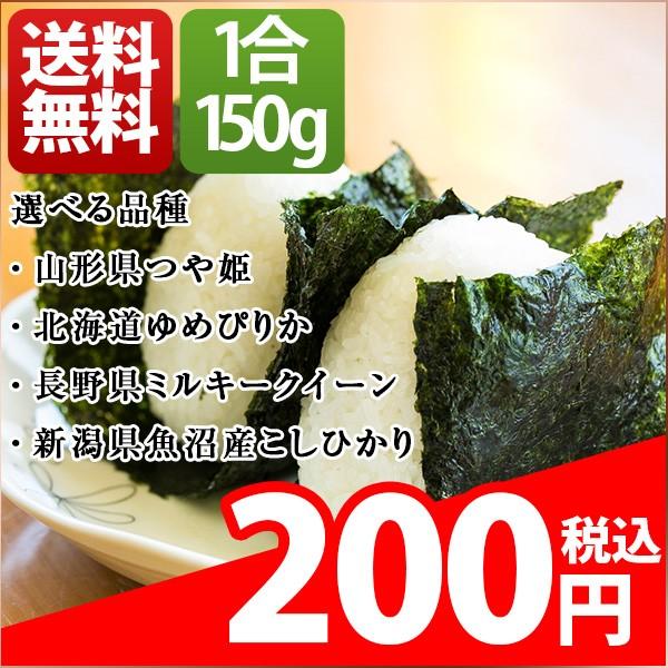 ポイント消化 200 送料無料 メール便 食品 新米 ...