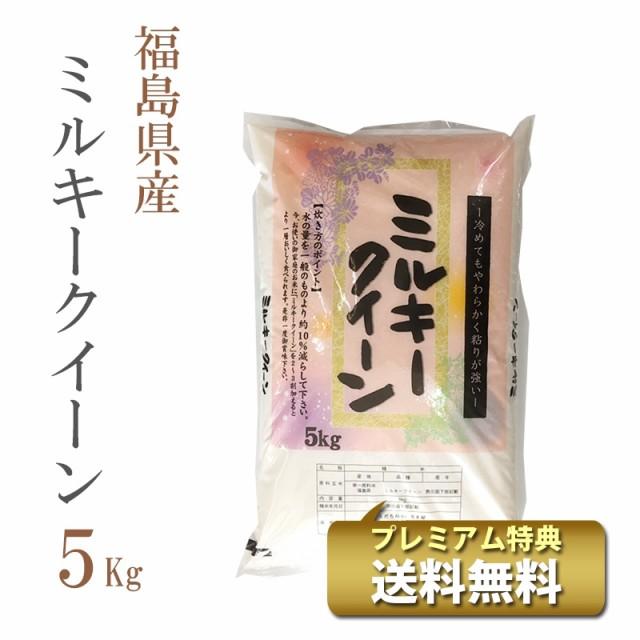 米 5kg 福島県産 ミルキークイーン 1等米 令和2年...