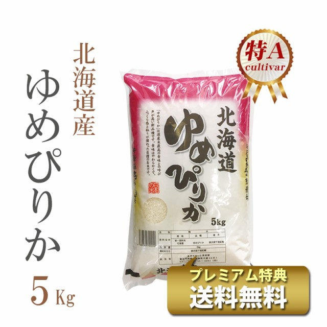 米 5kg 北海道産 ゆめぴりか 1等米 特A 令和2年 ...