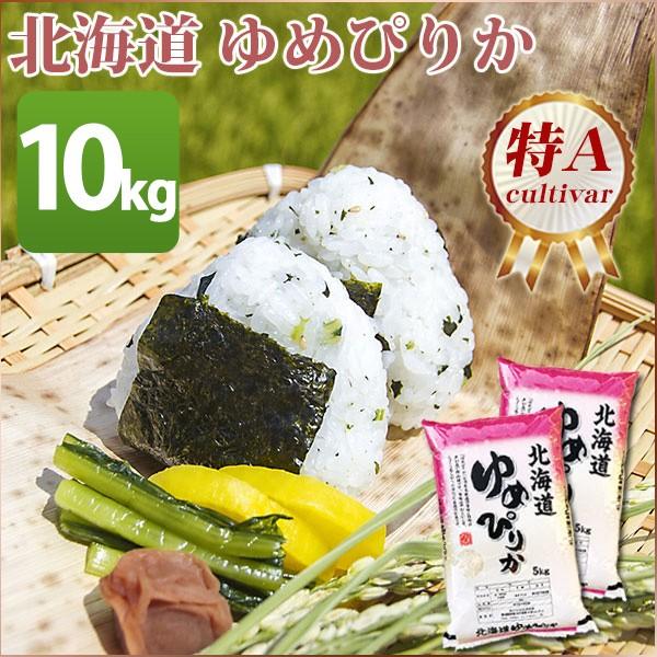 米 10キロ 送料無料 白米 または 玄米 新米 ゆめ...