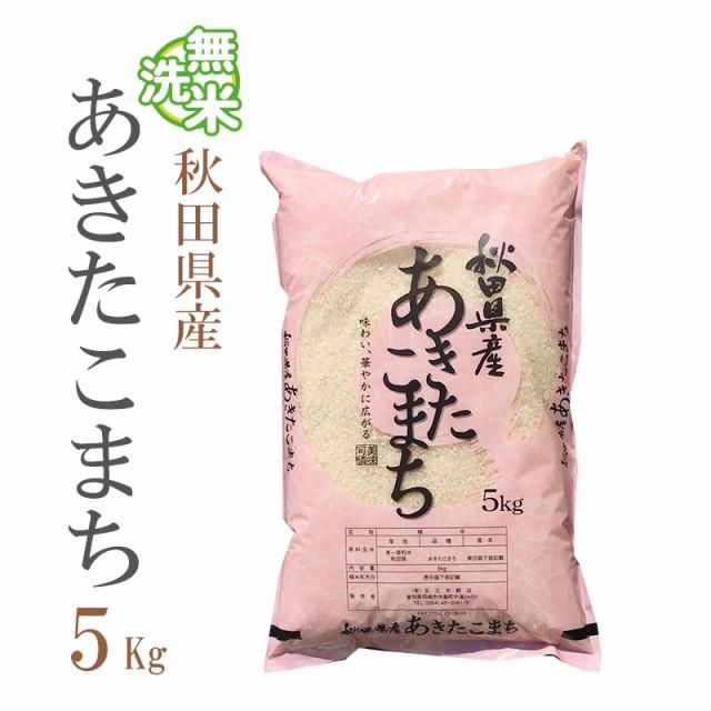 米 お米 即日出荷 1等米 無洗米 5kg 送料別 あき...