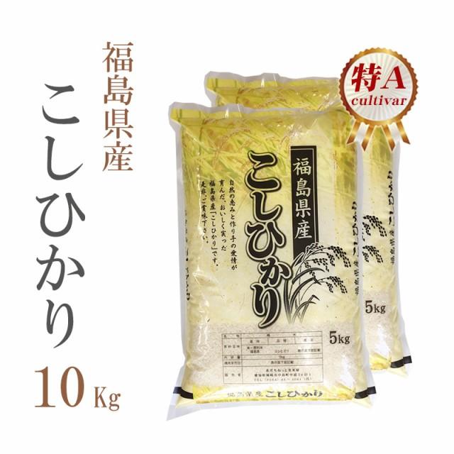 米 10kg 福島県産 コシヒカリ 1等米 特A 5kg×2袋...