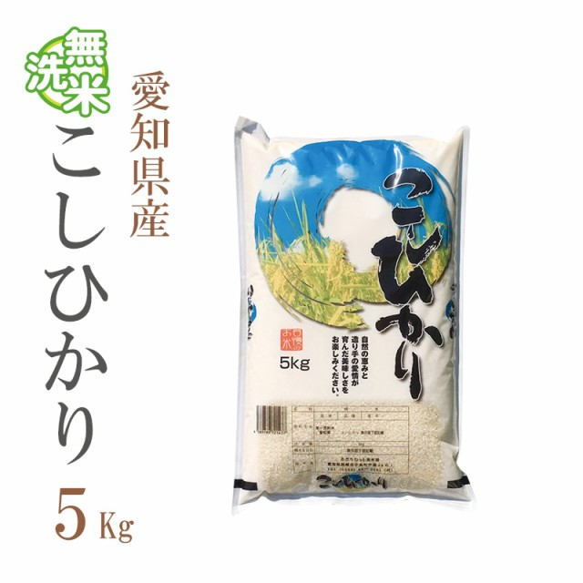 米 お米 即日出荷 無洗米 5kg 送料別 コシヒカリ ...