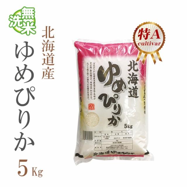 米 お米 即日出荷 無洗米 5kg 送料別 ゆめぴりか ...