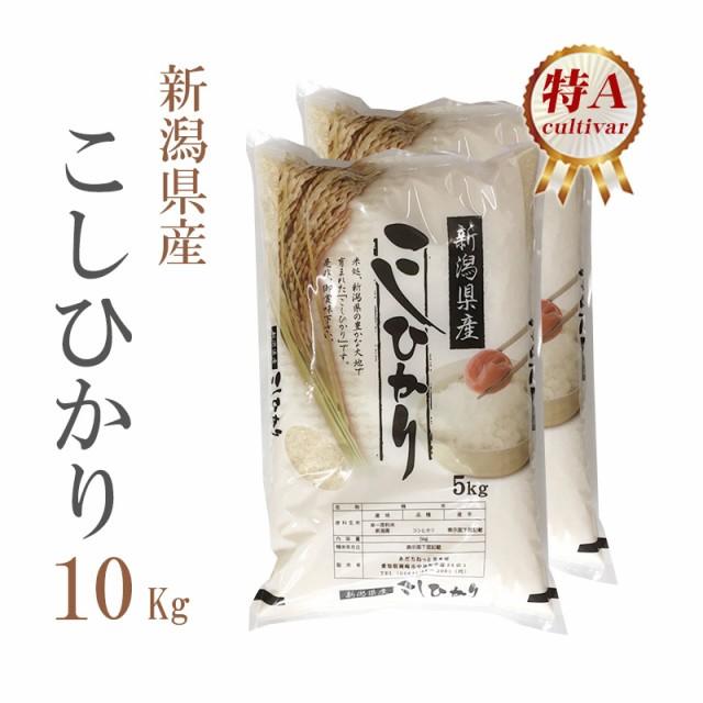 米 10kg 新潟県産 コシヒカリ 1等米 特A 5kg×2袋...