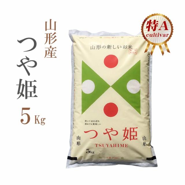 米 お米 即日出荷 5キロ 送料別 白米 または 玄米...