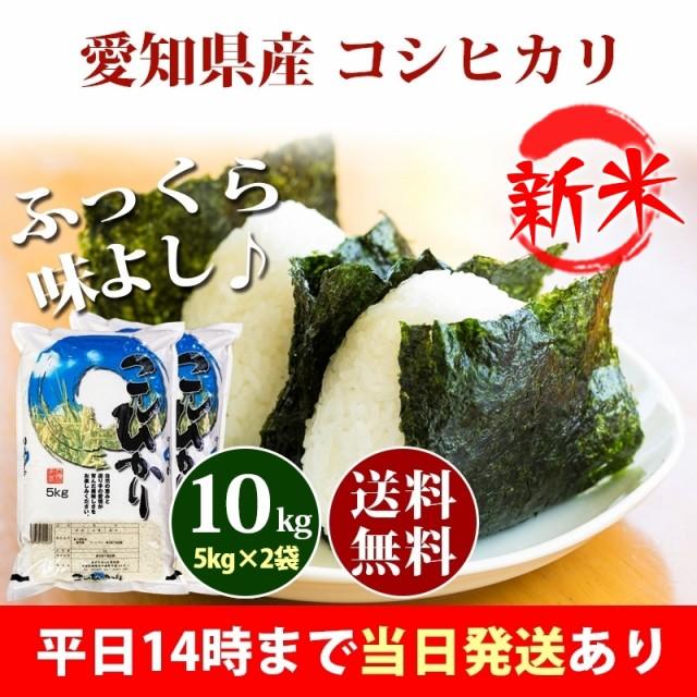 新米 米 10kg 愛知県産 コシヒカリ 5kg×2袋 令和...