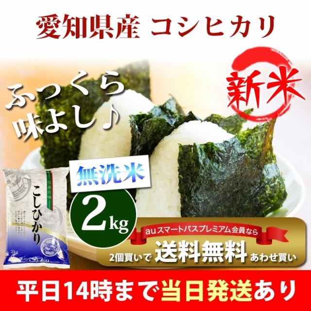 新米 米 無洗米 2kg 愛知県産 コシヒカリ 令和3年...