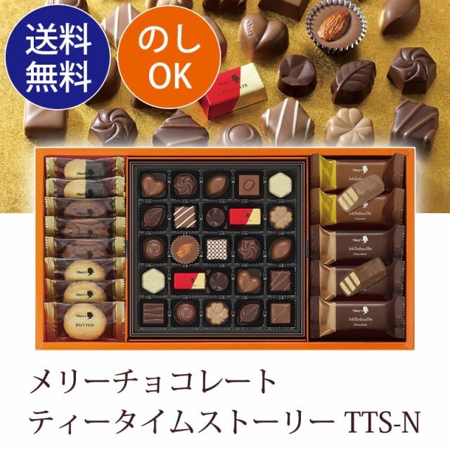 バレンタイン チョコレート メリー ティータイムストーリー TTS-N 38個  v_brand クーポン 即日 発送 あす