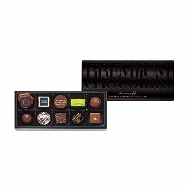 バレンタイン チョコレート 洋菓子 モロゾフ プレミアムチョコレート セレクション 11個入 MO-0066 v_brand 即日 発送 あす