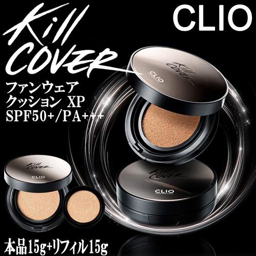 【送料無料】【本体+交換用リフィル】クリオ CLIO キルカバー ファンウェア クッション XP 15g×2[KILL COVER FOUNWEAR CUSHION XP]  big