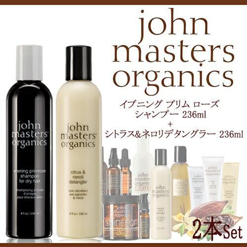 【送料無料】  ジョンマスターオーガニック シト...