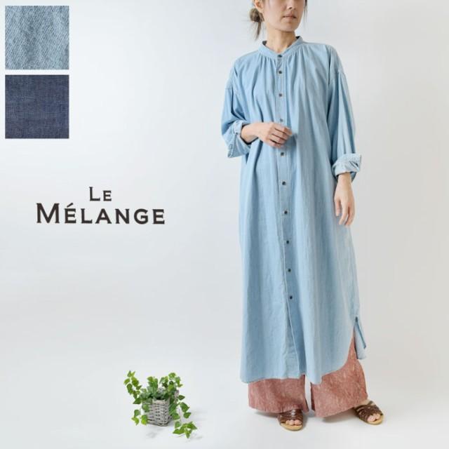 10%OFFクーポン【予約】【Le Melange ルメランジ...
