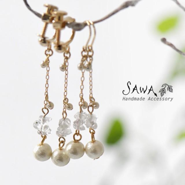 10%OFFクーポン 【SAWA サワ】コットンパール チ...
