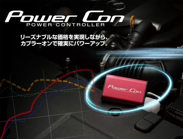 BLITZ POWER CON ホンダ シビック セダン FC1用 (...