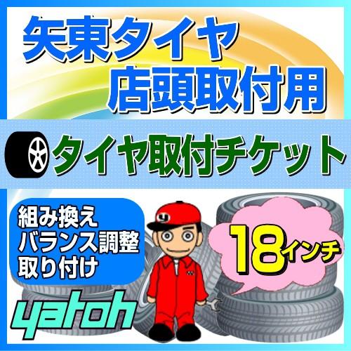 【矢東タイヤ店舗用】タイヤ取付チケット 18イン...