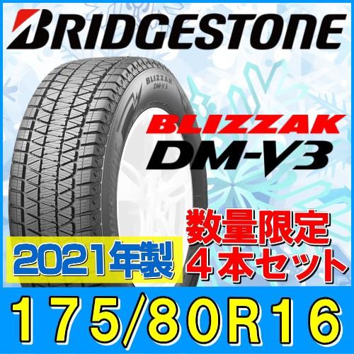 【新品2021年製★175/80R16 スタッドレスタイヤ4...