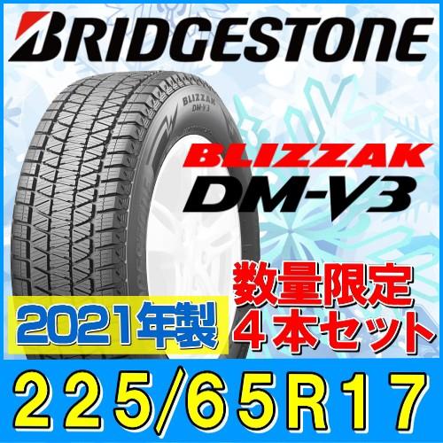 【新品2021年製★225/65R17 スタッドレスタイヤ4...