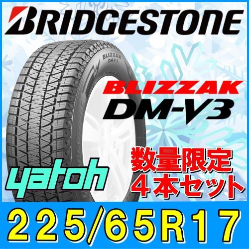 【新品★225/65R17 スタッドレスタイヤ4本セット...