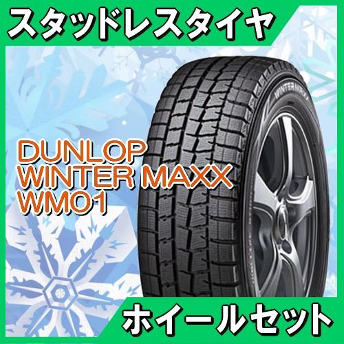 【新品スタッドレスタイヤ&ホイール4本セット】X...