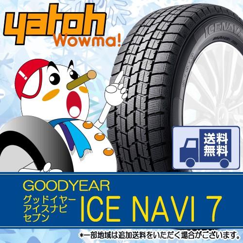 【新品スタッドレスタイヤ】グッドイヤー ICE NAV...