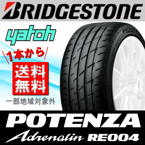 【新品サマータイヤ1本★165/55R15】BRIDGESTONE ...