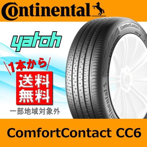 【新品タイヤ】Continental Comfort Contact CC6 ...