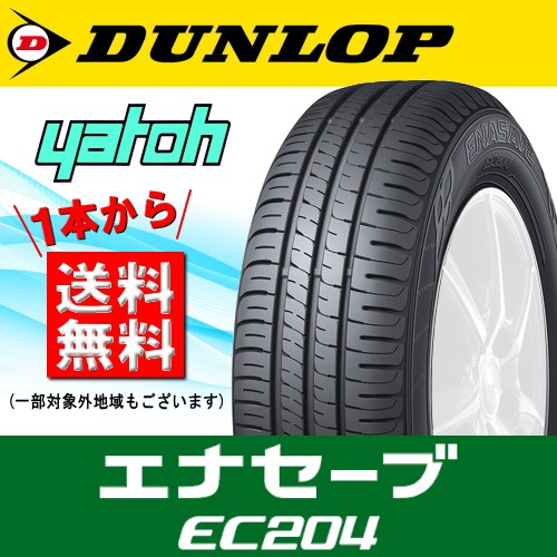【新品タイヤ】 DUNLOP ENASAVE EC204 165/60R15 ...