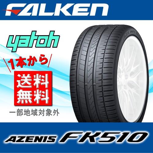 【新品タイヤ】 FALKEN AZENIS FK510 245/40R18 ...