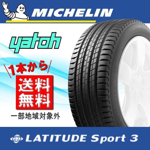【新品サマータイヤ1本★235/55R19】MICHELIN LAT...