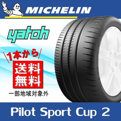 【新品サマータイヤ1本★265/35R20】MICHELIN Pil...