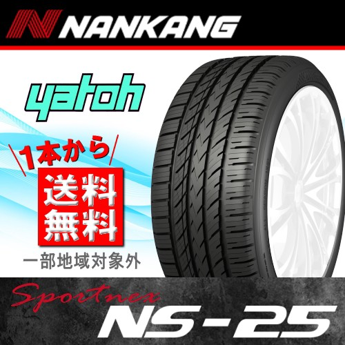 NANKANG Sportnex NS-25 245/45R20 103W XL 【245...