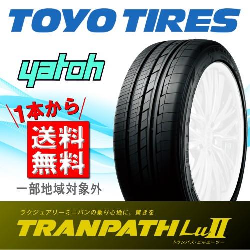 【新品タイヤ】 TOYO TRANPATH Lu II(2) 235/50R1...
