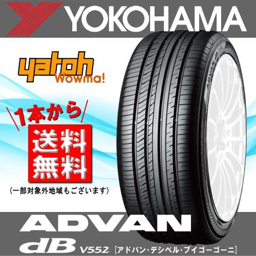 【新品タイヤ】YOKOHAMA ADVAN dB V552 205/65R15...