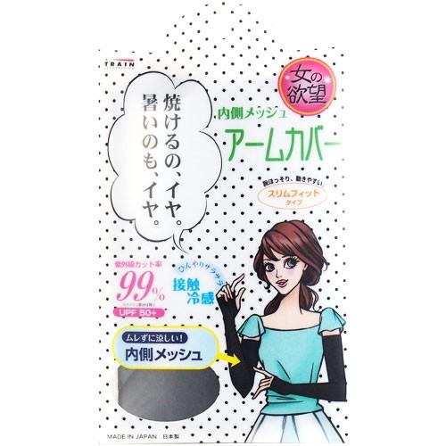 【メール便OK】女の欲望 COOL&UV 内側メ...
