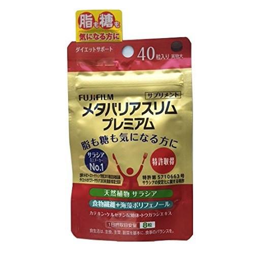 【メール便OK】メタバリアスリムプレミアム 糖も...