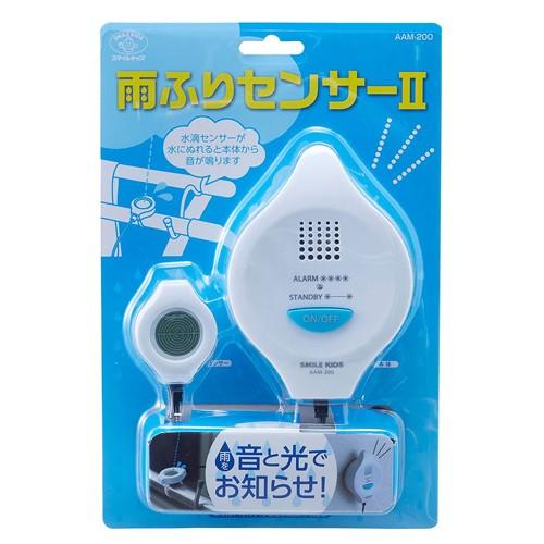 【即日発送】雨ふりセンサー2 AAM-200 急な雨 ...