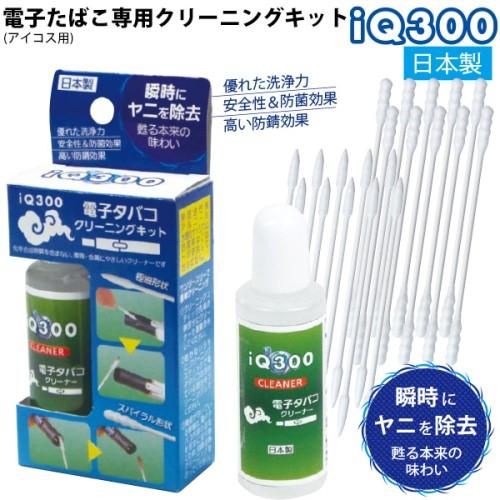 【メール便(定形外郵便)OK】電子タバコ専用クリ...