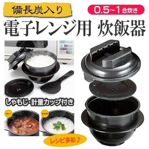 【即日発送】電子レンジ専用炊飯器 備長炭入 ちび...