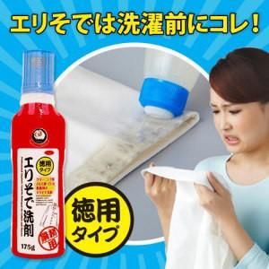 クリーニング屋さんのエリそで洗剤 徳用タイプ