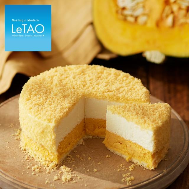 かぼちゃ チーズ ケーキ ハロウィン 期間 数量 限...
