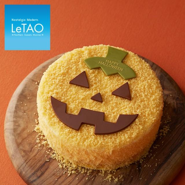 ハロウィン ギフト かぼちゃ スイーツ チーズ ケーキ お菓子 ルタオ ハロウィンポティロンドゥーブル