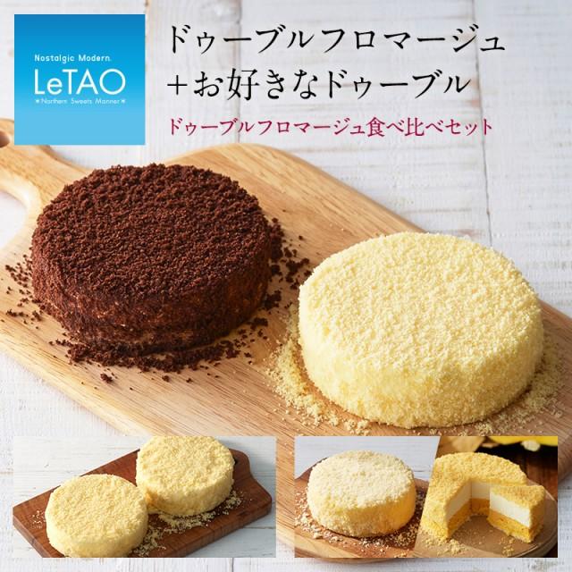 チーズ ケーキ 2種類 ハロウィン ギフト 送料無料 スイーツ 北海道 お取り寄せ ルタオ [ドゥーブルフロマージュ(4号) 食べ比べセット]
