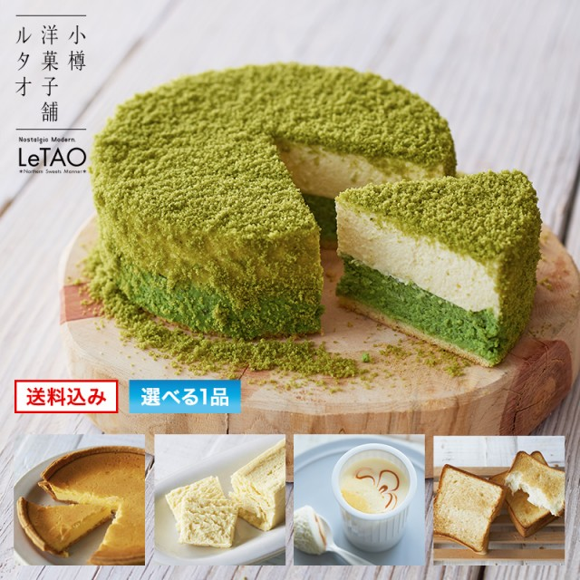 抹茶 チーズケーキ 母の日 スイーツ ギフト 送料...