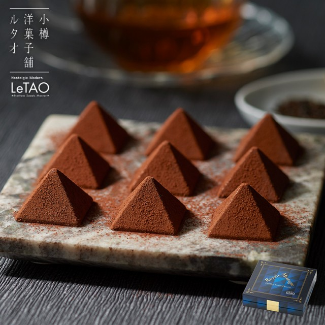 紅茶 チョコレート 父の日 お中元 ギフト スイーツ ダージリン 手土産 北海道 ルタオ [ロイヤルモンターニュ [9個入] モールクーポン対象