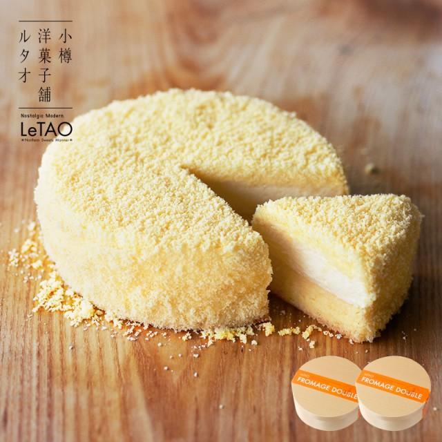 ルタオ チーズケーキ ドゥーブルフロマージュ2個...