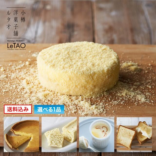 ルタオ チーズケーキ 奇跡の口どけセット ドゥーブルフロマージュ+選べる1品 クリスマス 送料無料 のしOK【モールクーポン対象外】