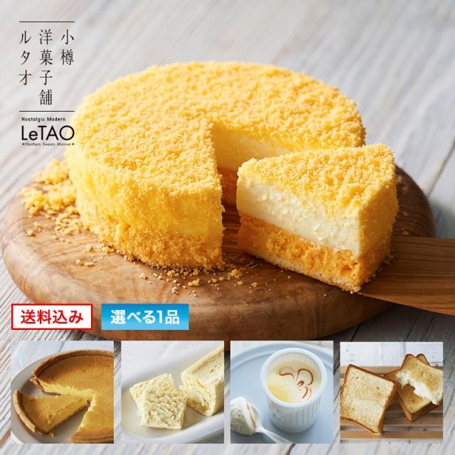 ルタオ チーズケーキ 季節替わりケーキセット メ...